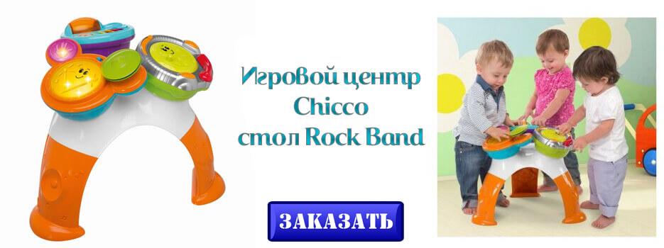 Игровой стол Chicco Rock Band
