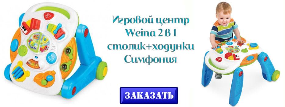 Игровой столик Weina «Симфония» 2 в 1