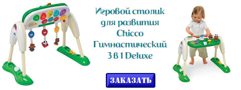 Игровой столик для развития Chicco Гимнастический 3 в 1 Deluxe