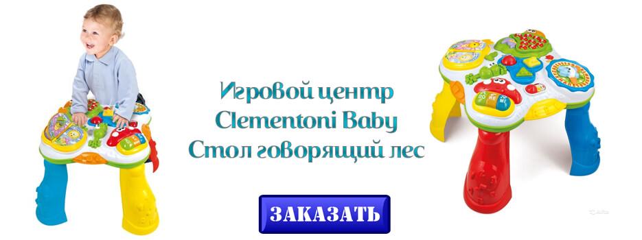 Игровой центр Clementoni Baby Стол говорящий лес