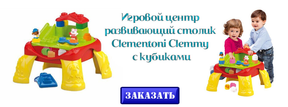 Игровой центр Clementoni Clemmy с кубиками