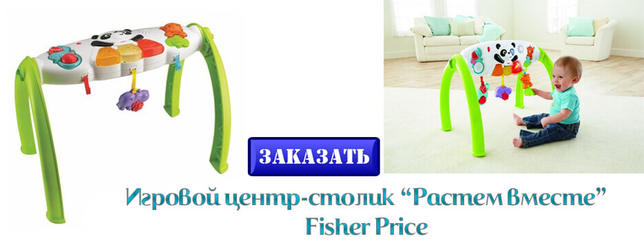 Игровой центр Fisher Price Растем вместе
