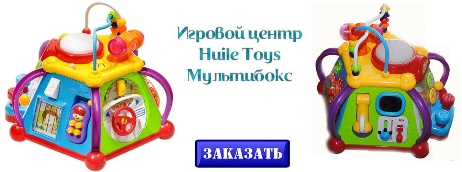 Игровой центр Huile Toys Мультибокс