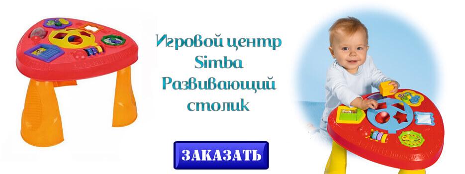 Игровой центр Simba Развивающий столик