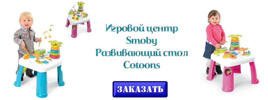Игровой центр Smoby Развивающий стол Cotoons