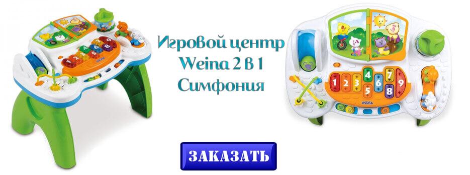 Игровой центр Weina 2 в 1 Симфония