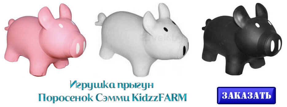 Игрушка прыгун Поросенок Сэмми KidzzFARM