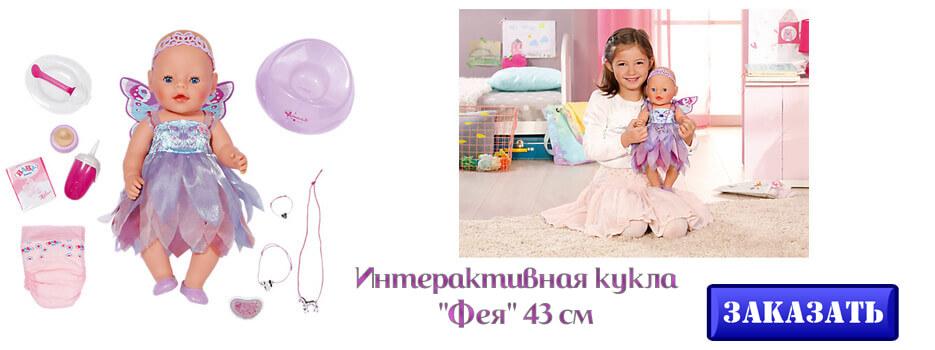Интерактивная кукла Фея 43 см BABY born