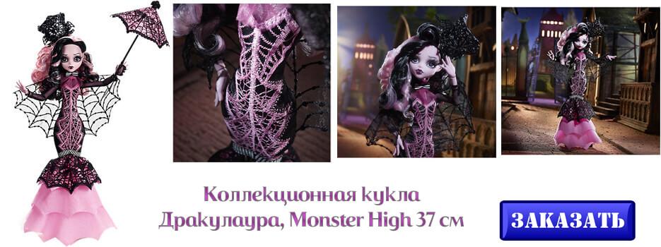 Коллекционная кукла Дракулаура Monster High