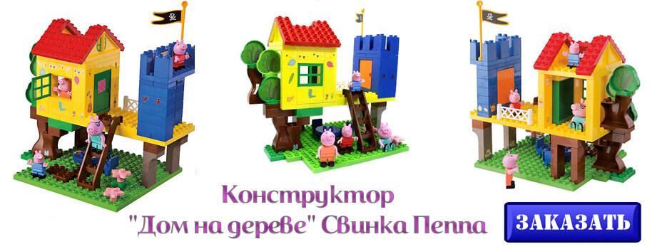 Конструктор Дом на дереве Свинка Пеппа 94 деталей