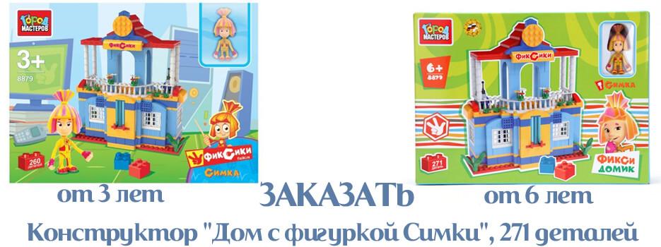Конструктор Дом с фигуркой Симки 271 дет