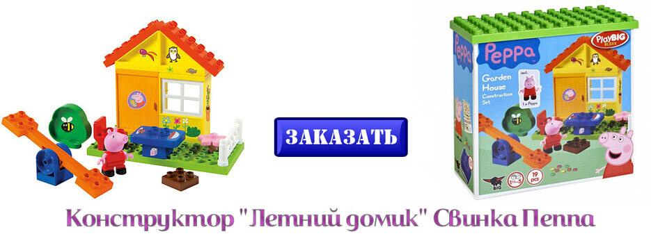 Конструктор Летний домик Свинка Пеппа
