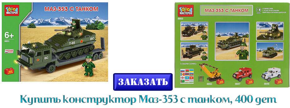 Конструктор Маз-353 с танком 400 дет Город мастеров