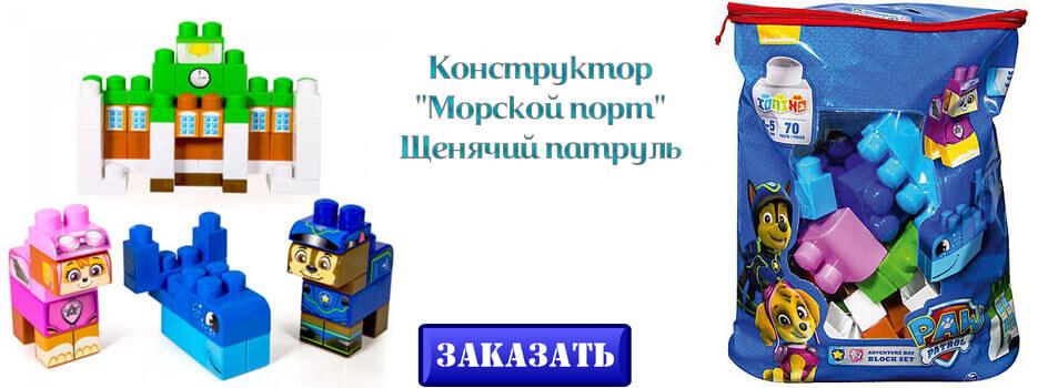 Конструктор Морской порт Щенячий патруль