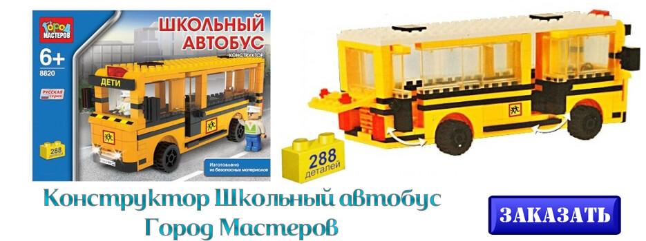 Конструктор Школьный автобус Город Мастеров