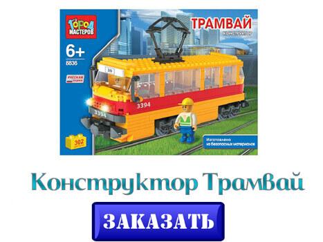 Конструктор Трамвай