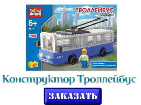 Конструктор Троллейбус