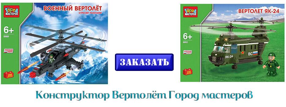 Конструктор Вертолет Город мастеров