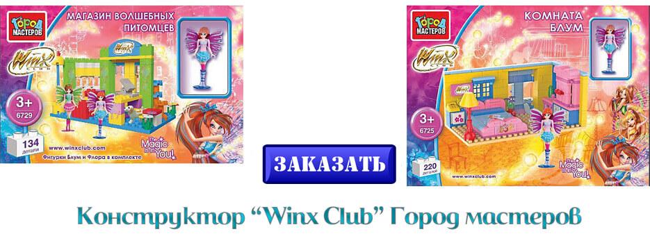 Конструктор Winx Club Город мастеров