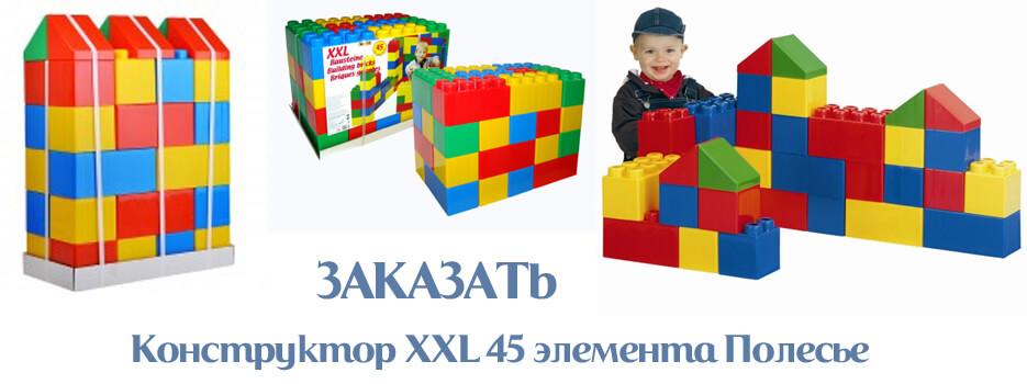 Конструктор XXL 45 элемента Полесье