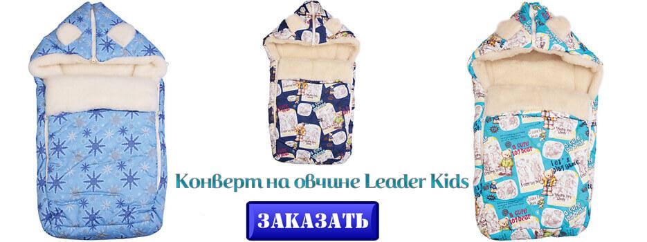 Конверт на овчине Leader Kids