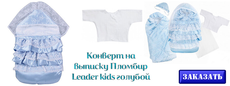 Конверт на выписку Пломбир Leader kids голубой