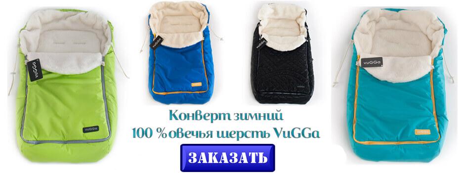 Конверт зимний овечья шерсть VuGGa