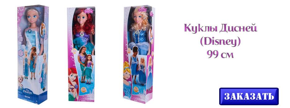Кукла 99 см Дисней