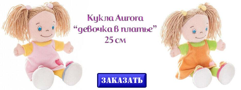 Кукла Девочка в платье Аврора