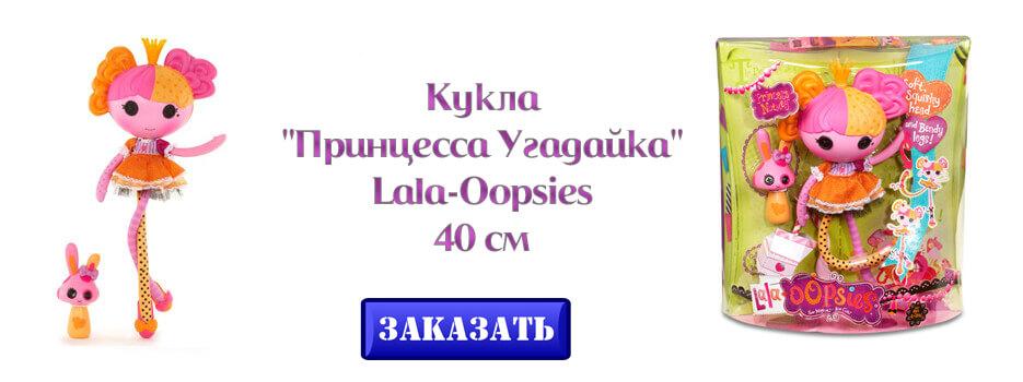 Кукла Принцесса Орешник Lala-Oopsies Лалалупси 40 см