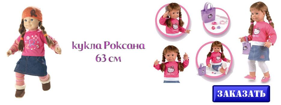 Кукла Roxana от Smobi 63 см