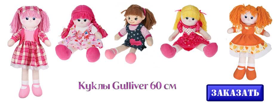 Куклы Gulliver 60 см