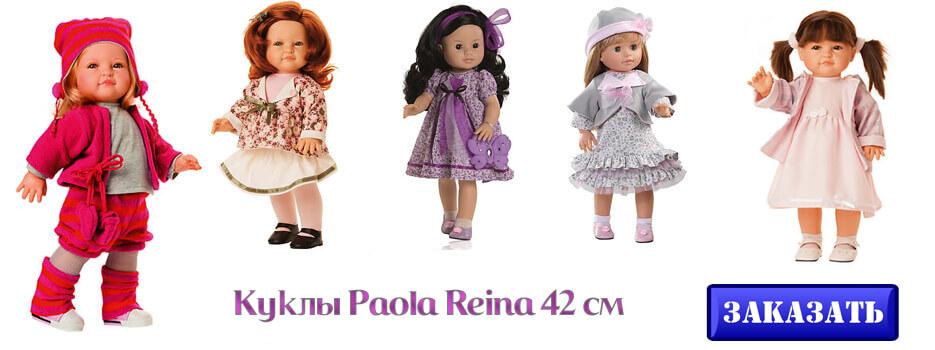 Куклы от 40 см Paola Reina