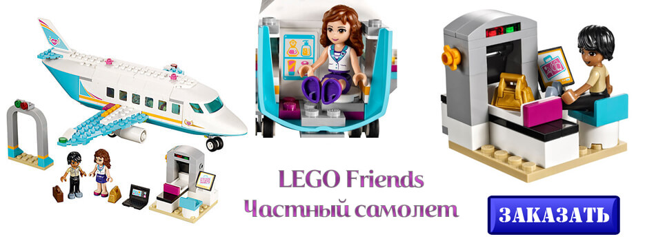 LEGO Friends Частный самолет