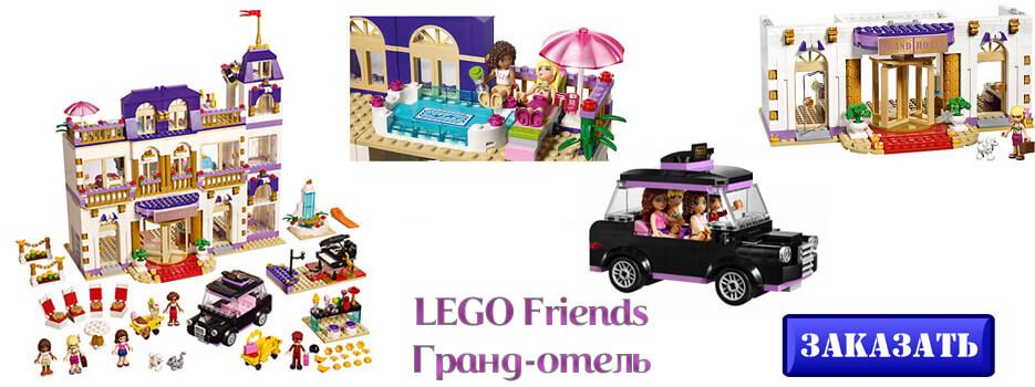 LEGO Friends Гранд-отель
