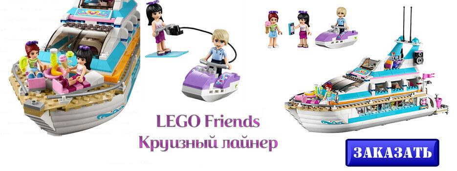 LEGO Friends Круизный лайнер