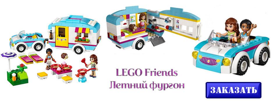 LEGO Friends Летний фургон