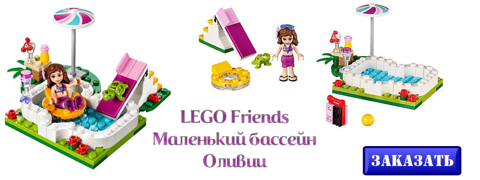 LEGO Friends Маленький бассейн Оливии