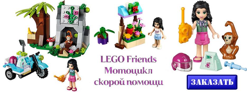 LEGO Friends Мотоцикл скорой помощи
