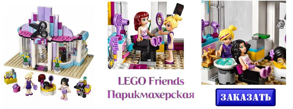 LEGO Friends Парикмахерская