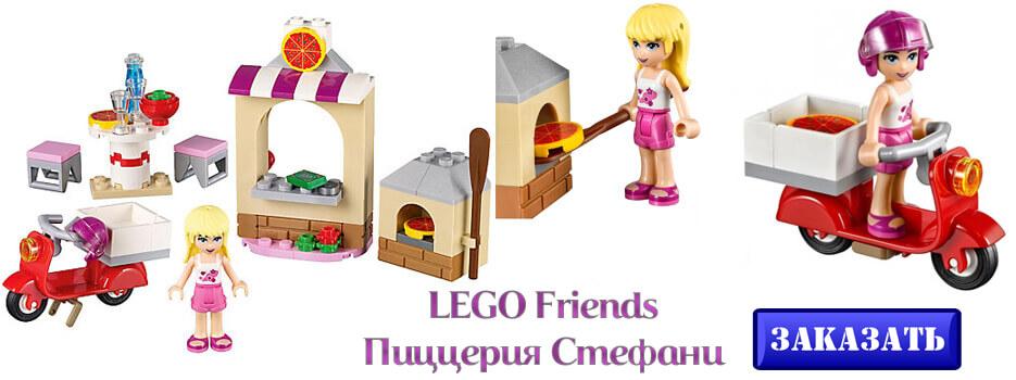LEGO Friends Пиццерия Стефани
