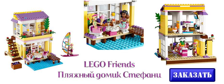 LEGO Friends Пляжный домик Стефани