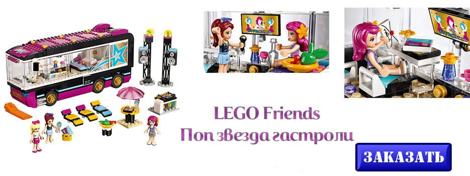 LEGO Friends Поп звезда гастроли