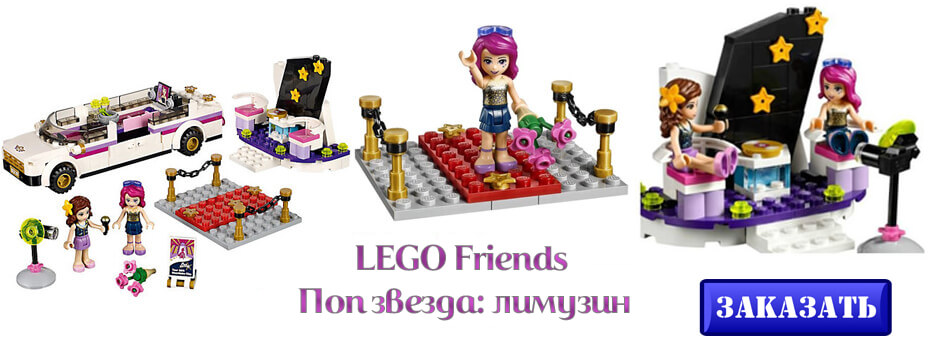 LEGO Friends Поп звезда лимузин