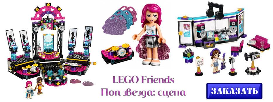 LEGO Friends Поп звезда сцена