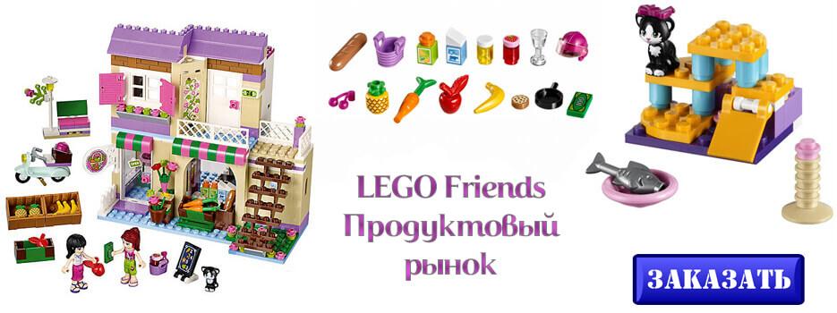LEGO Friends Продуктовый рынок