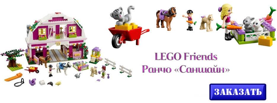 LEGO Friends Ранчо Саншайн