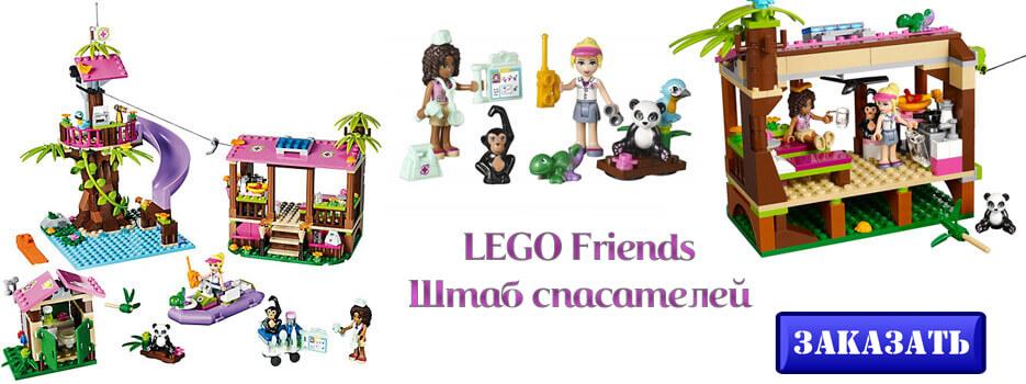 LEGO Friends Штаб спасателей
