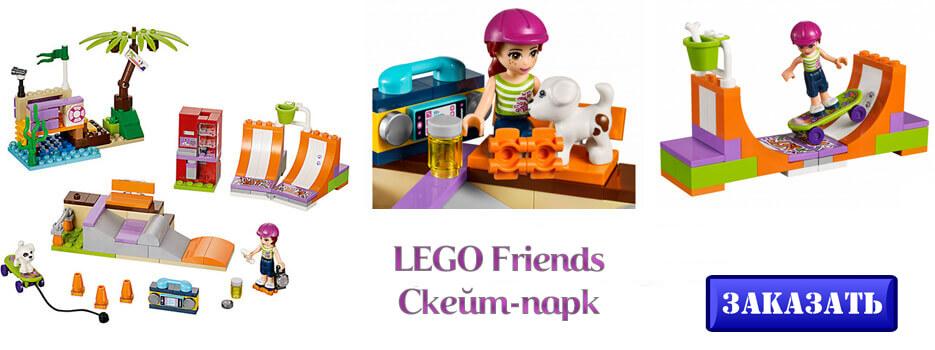 LEGO Friends Скейт-парк