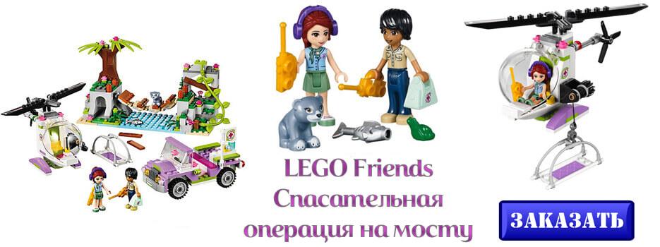 LEGO Friends Спасательная операция на мосту